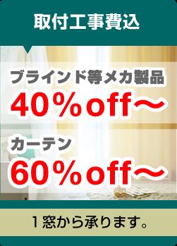 レール取り付け工事費込 ブラインド等メーカー製品 40%off〜 カーテン 60%off〜