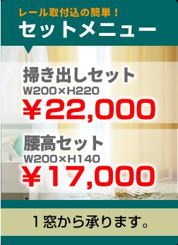 セットメニュー 掃き出しセット¥21,000 腰高セット¥16,000 1窓から承ります。